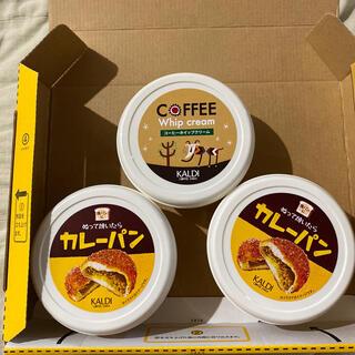 カルディ(KALDI)のSOO様専用 ①ぬって焼いたらカレーパン2個&②コーヒーホイップクリーム1個(その他)