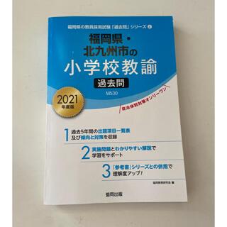 福岡県・北九州市の小学校教諭 過去問 教職(資格/検定)