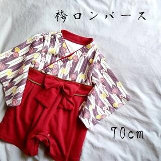 袴ロンパース*70cm(和服/着物)