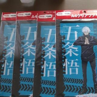 コカコーラ(コカ・コーラ)の呪術廻戦コカ・コーラ限定クリアファイル五条悟4枚セット(クリアファイル)