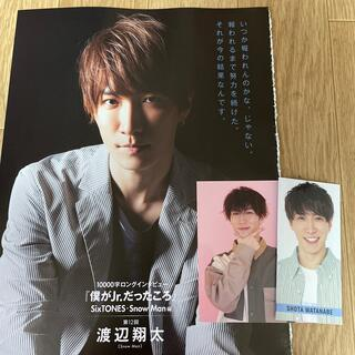 ジャニーズ(Johnny's)の渡辺翔太 Myojo 10000字 データカード 厚紙カード(アイドルグッズ)