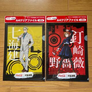 呪術廻戦 クリアファイル2枚セット(クリアファイル)