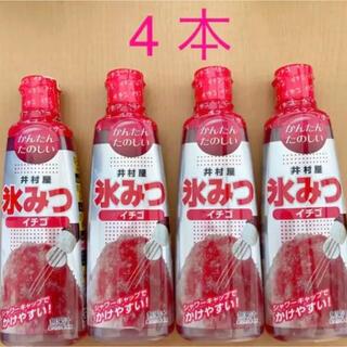 イムラヤ(井村屋)のかき氷シロップ 井村屋氷みつ イチゴ 4本(菓子/デザート)