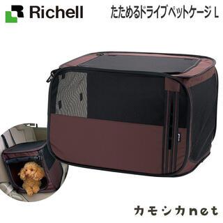 リッチェル(Richell)のペット用キャリーバッグ Richell たためるドライブペットケージ L(かご/ケージ)