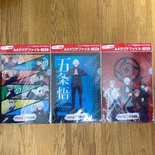 呪術廻戦 クリアファイル  3種 1セット(計3枚)(クリアファイル)