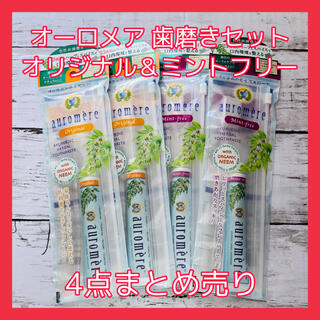 オーロメア(auromere)の新品4点 オーロメア オリジナル ミントフリー 歯磨きセット 30g 低刺激(歯ブラシ/デンタルフロス)