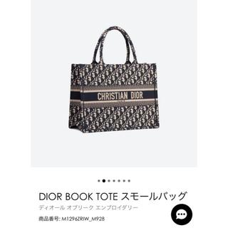 ディオール(Dior)のDior ブックトート(未使用品)(トートバッグ)