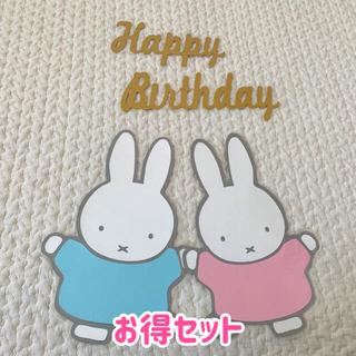 ミッフィー  壁面 飾り 誕生日 セット miffy(ガーランド)