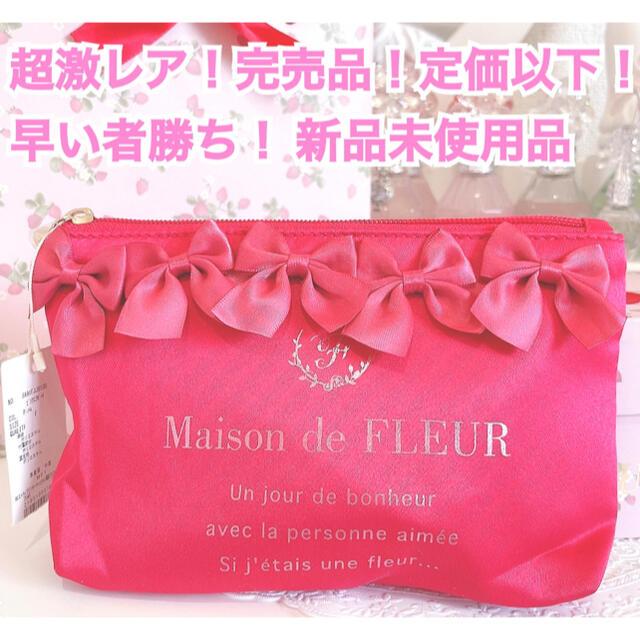 Maison de FLEUR(メゾンドフルール)の【超激レア!希少】早い者勝ち! メゾンドフルール ピンクマニア いちご 新品 レディースのファッション小物(ポーチ)の商品写真