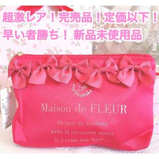 Maison de FLEUR - 【超激レア!希少】早い者勝ち! メゾンドフルール ピンクマニア いちご 新品