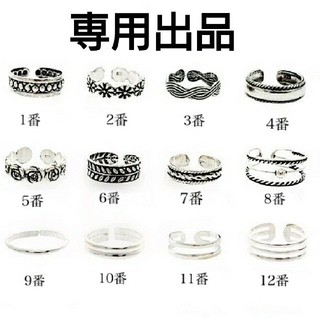 ym様専用 (490) トゥリング(リング(指輪))