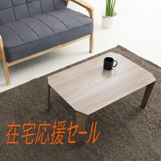 【新品/送料無料】カームテーブル 幅75cm 折りたたみ ローテーブル BR(ローテーブル)