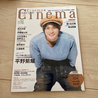 Johnny's - Cinema★Cinema (シネマシネマ) No.82 2019年 9/14号
