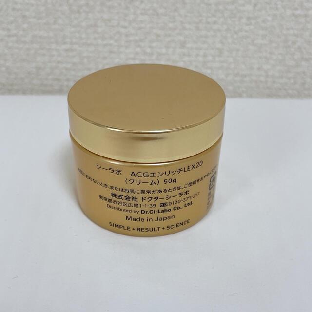 Dr.Ci Labo(ドクターシーラボ)のシーラボ ACGエンリッチLEX20 クリーム50g コスメ/美容のスキンケア/基礎化粧品(オールインワン化粧品)の商品写真