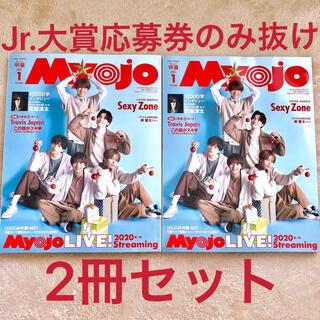 Myojo 2021年1月号 ちっこい版 2冊セット(アート/エンタメ/ホビー)