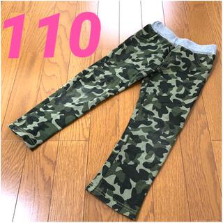 パンツ 110 、長ズボン、迷彩柄、男の子(パンツ/スパッツ)