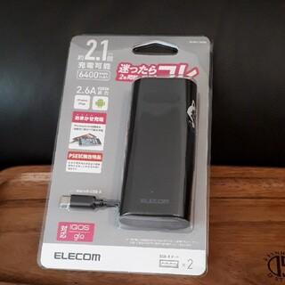 エレコム(ELECOM)のエレコム モバイルバッテリー おまかせ充電対応 6400mAh 2.6A ブラッ(バッテリー/充電器)