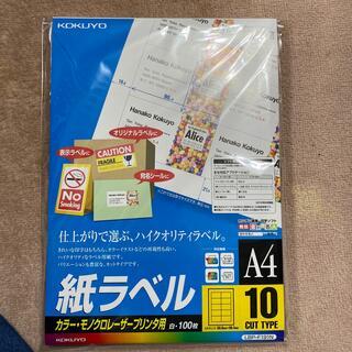コクヨ(コクヨ)のKOKUYO 紙ラベル LBP-F191N (100枚入) C009(オフィス用品一般)
