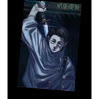 シュウエイシャ(集英社)の呪術廻戦 クリアファイル ジャンプギガ(クリアファイル)