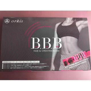 オルビス(ORBIS)のorkis B.B.B トリプルビー 新品未開封 30包(ダイエット食品)