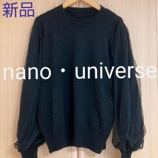 ナノユニバース(nano・universe)の新品!  ナノユニバース  黒 春 ニット 袖 チュール スカート(ニット/セーター)