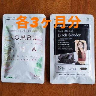 コンブチャ ブラックスレンダー 各3ヶ月分 シードコムス(ダイエット食品)