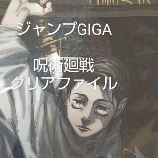 付録*ジャンプGIGA 呪術呪戦 クリアファイル(クリアファイル)