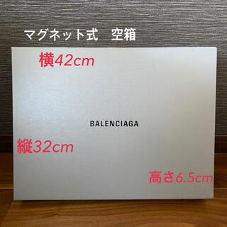 バレンシアガ(Balenciaga)のバレンシアガ 空箱(ショップ袋)