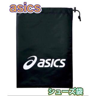 asics - asics アシックス シューズ袋 ブラック