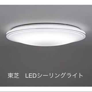 トウシバ(東芝)の東芝 LEDシーリングライト 〜8畳/調光(天井照明)