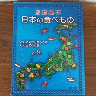 地図絵本日本の食べもの どこで何がとれるのかひと目でわかる(絵本/児童書)