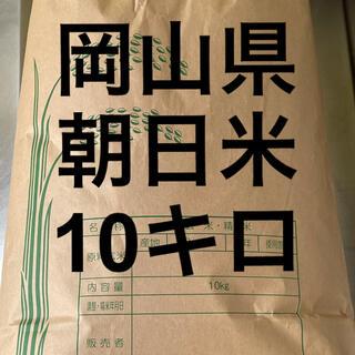 ⑤岡山県 朝日米 玄米 10キロ 2020年産(米/穀物)