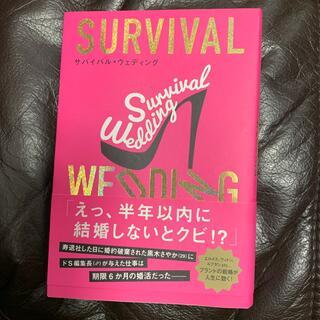 SURVIVAL WEDDING(文学/小説)