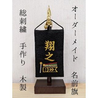 名前旗 オーダーメイド ミニ 鯉のぼり 総刺繍 金ゴールド 五月人形 端午の節句(命名紙)