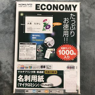 コクヨ(コクヨ)のコクヨ 名刺用紙 マイクロミシン ナチュラルホワイト(オフィス用品一般)