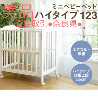KATOJI - 美品 カトージ ミニベビーベッド ハイタイプ123 ホワイト 奈良 三重 大阪