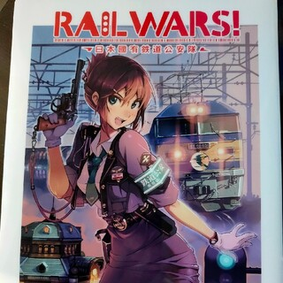 RAIL WARS! クリアファイル(クリアファイル)