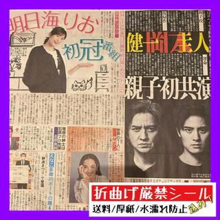 令和3年4月21日発行 岡本健一 岡本圭人 明日海りお スポーツ報知(印刷物)