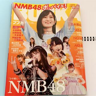 エヌエムビーフォーティーエイト(NMB48)のBUBKA (ブブカ) 2018年 02月号 両面ポスター付き 切り抜けなし(音楽/芸能)