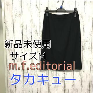 エムエフエディトリアル(m.f.editorial)の1082⭐️m.f.editorial⭐️新品⭐️サイズM⭐️スカート⭐️(ひざ丈スカート)