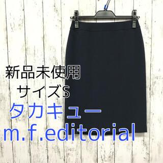 エムエフエディトリアル(m.f.editorial)の1083⭐️m.f.editorial⭐️新品⭐️サイズS⭐️スカート⭐️(ひざ丈スカート)