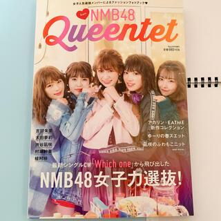 エヌエムビーフォーティーエイト(NMB48)のQueentet from MNB48 主婦の友社 (その他)