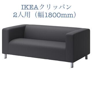 イケア(IKEA)のクリッパン ソファカバー IKEA  ほぼ新品です(ソファカバー)