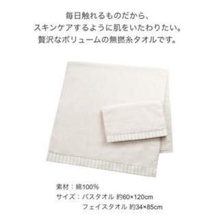 アユーラオリジナル バスタオル&フェイスタオルセット【非売品】