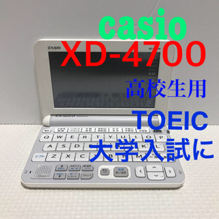 CASIO - CASIO 電子辞書 XD-Y4700 高校生モデル
