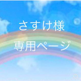 ジャニーズウエスト(ジャニーズWEST)のさすけ様専用♡カレンダー(カレンダー/スケジュール)