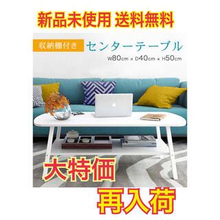 テーブル ローテーブル センターテーブル シンプル 北欧 ホワイト グレー (ローテーブル)