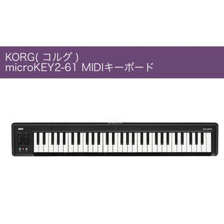 KORG - 週末値下げ!KORG micro KEY2-61 MIDIキーボード