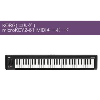 コルグ(KORG)の値下げ!KORG micro KEY2-61 MIDIキーボード(MIDIコントローラー)