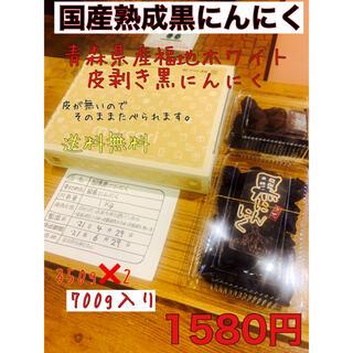 国産熟成黒ニンニク 青森県産福地ホワイト皮剥き黒にんにく700g入り 黒にんにく(野菜)
